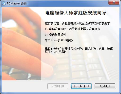 电脑故障排除大师软件 v2010 官方版 0