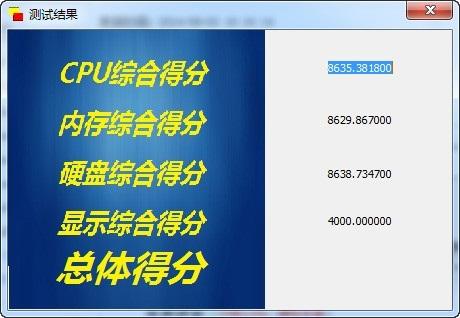 小跃电脑快速评测工具(电脑评测软件) v1.01 绿色版 0