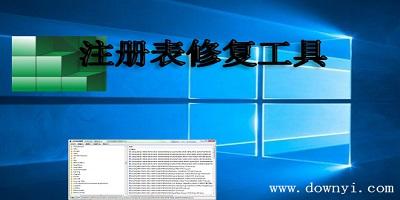 注册表修复工具xp_win10注册表修复工具_注册表修复工具下载