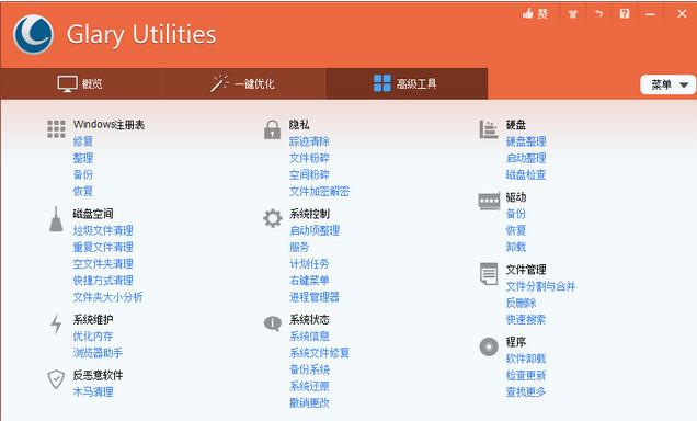 glary utilities绿色版