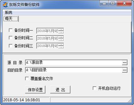 东烁文件备份软件