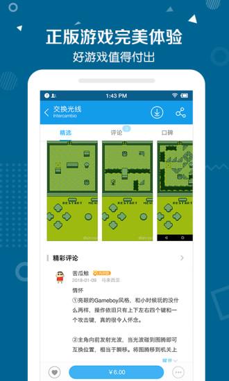 当乐游戏中心苹果版 v3.3 iphone版 0