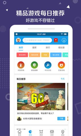 当乐游戏中心苹果版 v3.3 iphone版 3