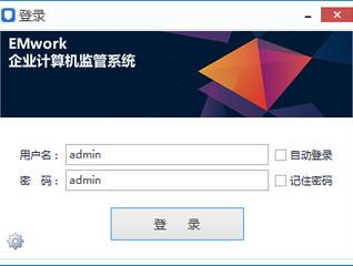 emwork电脑监控软件 v3.7.5.1000 安装版 0