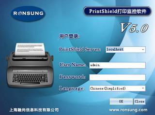 printshield5.0破解版 安装版 0