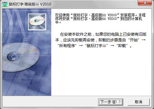 鼠标打字高级版 v2010 电脑版 0