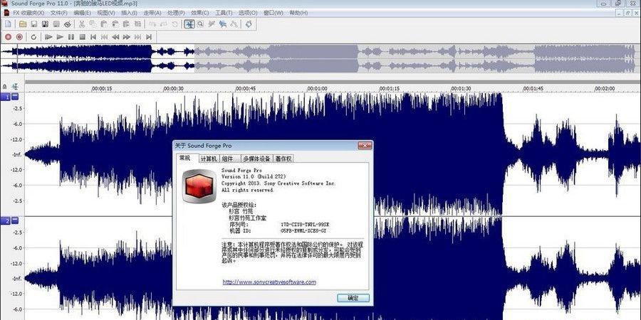 sound forge pro11中文破解版 v11.0 安装版_附注册机 0