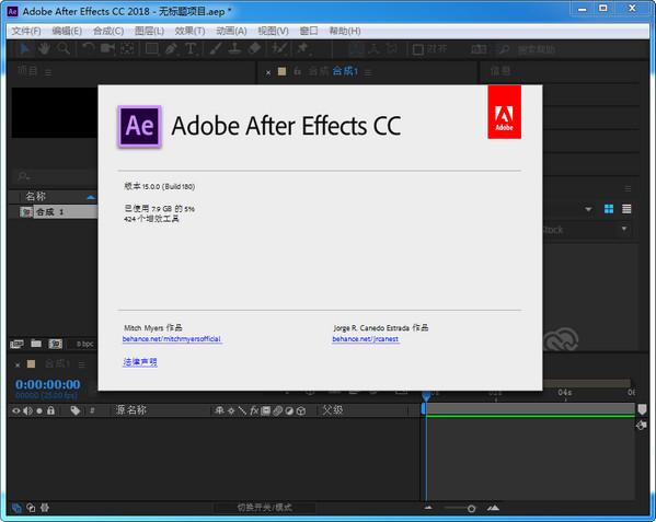 after effects cc 2018 v15.0.0 安装版 1