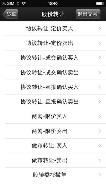 中信建投手机证券通用版(ipad/iphone越狱版) v2.0.7 免费版 1