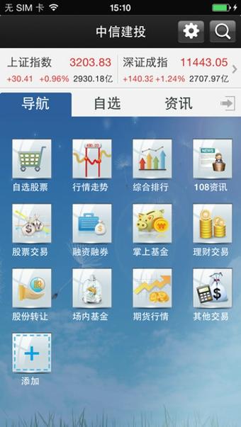 中信建投手机证券通用版(ipad/iphone越狱版) v2.0.7 免费版 2