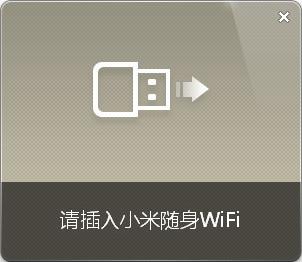 小米随身无线wifi驱动 v2.4.838 电脑版 0
