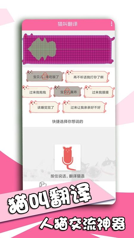 咪萌桌面宠物手机版 v4.0.5 安卓版 1