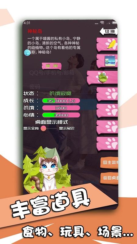 咪萌桌面宠物手机版 v4.0.5 安卓版 3