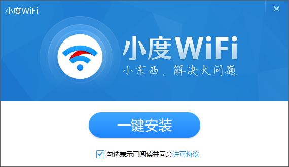 小度wifi无线网卡驱动 v3.0.9 安装版 0