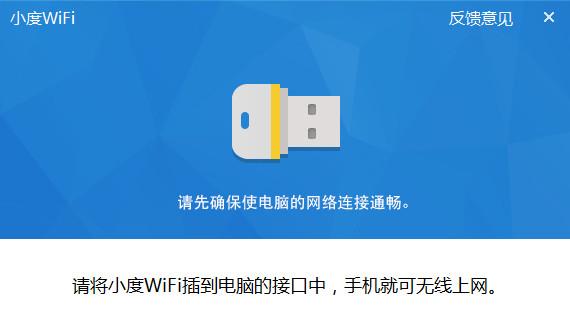 小度wifi无线网卡驱动