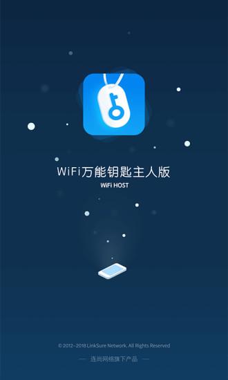 wifi萬能鑰匙熱點主人版wifi master