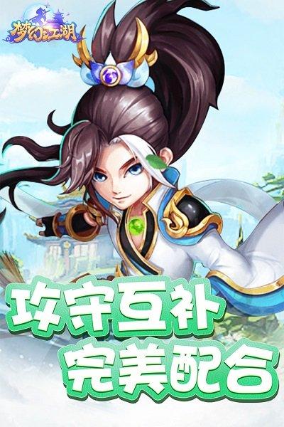 梦幻江湖果盘版 v6.0.0.1  安卓版1