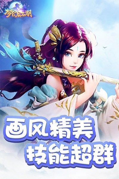 梦幻江湖果盘版下载