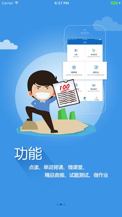 仁爱教育网 v1.0.8 安卓版 0