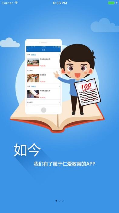 仁爱教育网 v1.0.8 安卓版 1