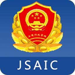 江蘇工商信息系統