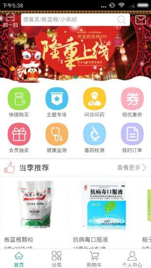 手机一笑堂药房网2018 v1.1 安卓版 1
