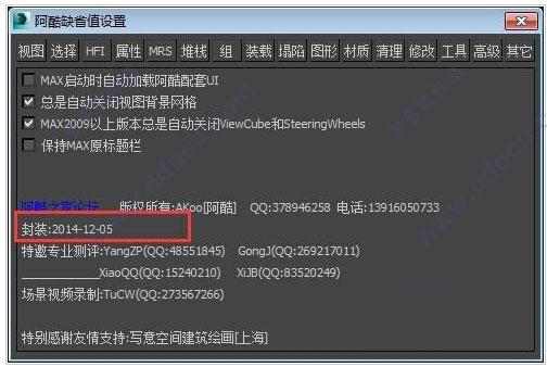 阿酷插件开源版 v3.3 免费版 0