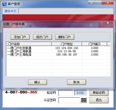 一德期货模拟多账户交易系统