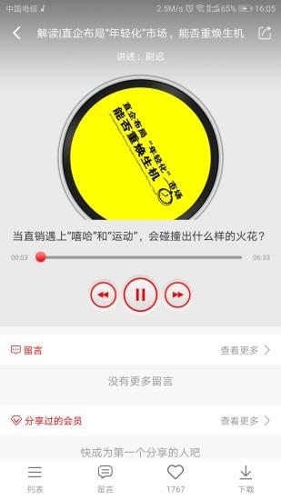 听话猫软件 v1.3.9 安卓版 1