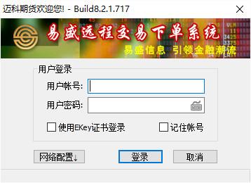 迈科期货易盛交易系统 v8.2.1.717 安装版 0