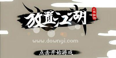 放置江湖游戏下载_放置江湖破解版_放置江湖离线修改版