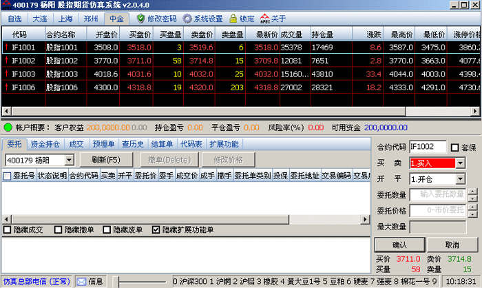 东海期货股指仿真交易客户端 v2.0.8 电脑版 0