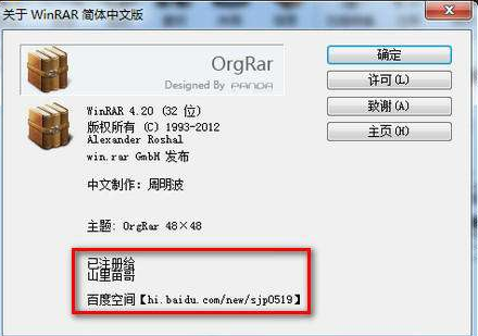 winrar4.2中文破解版 v1.0 免费版 0