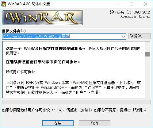 winrar4.2中文破解版