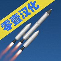 航天模拟器2.0完整版