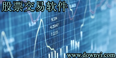 股票交易软件