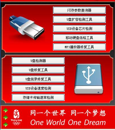 usb格式化工具