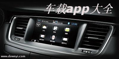 车载app