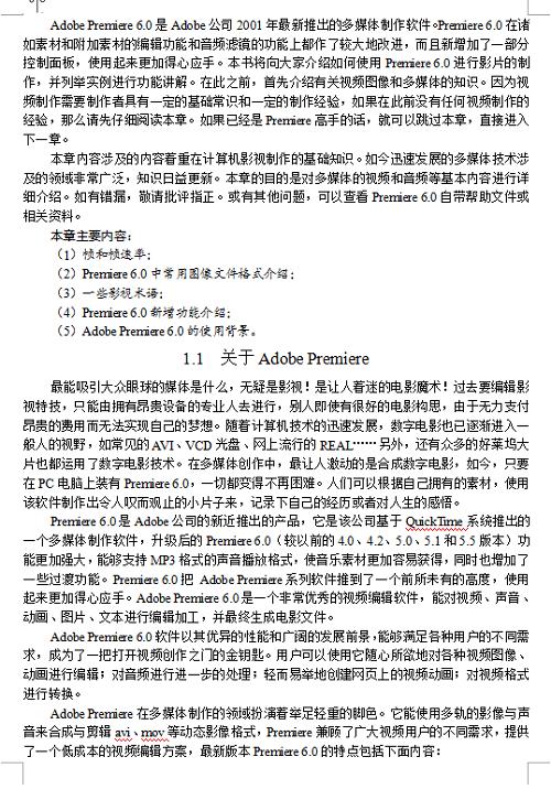 premiere基础教程doc格式 v6.0 免费版1