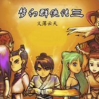 梦幻群侠传3完美存档