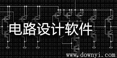 电路设计软件