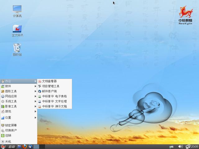 中标麒麟桌面操作系统64位 v8.0 免费版 0