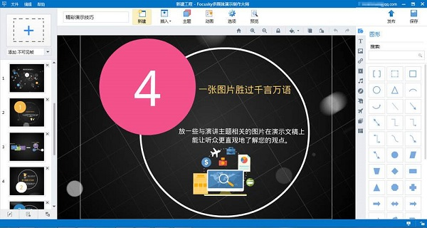 focusky中文版