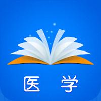 梦想成真医学电子书app