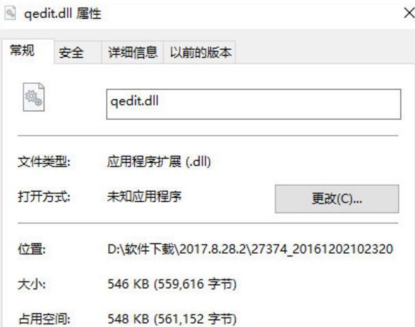 qedit.dll文件下载 qedit.dll下载_ 当易网