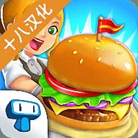 我的汉堡店2汉化版