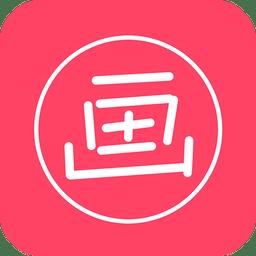 画画秀app