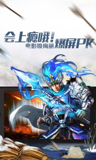 斗战三国qq版 v2.0.1 安卓版 2