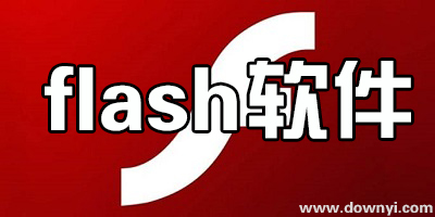 flash下载_flash制作软件_flash最新版本