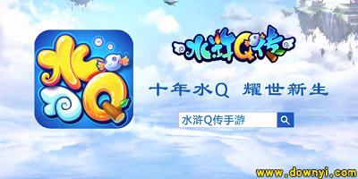 水浒q传下载_水浒q传九游/百度/腾讯版_水浒q传手游